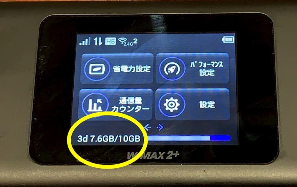 7GBを超えたWiMAX