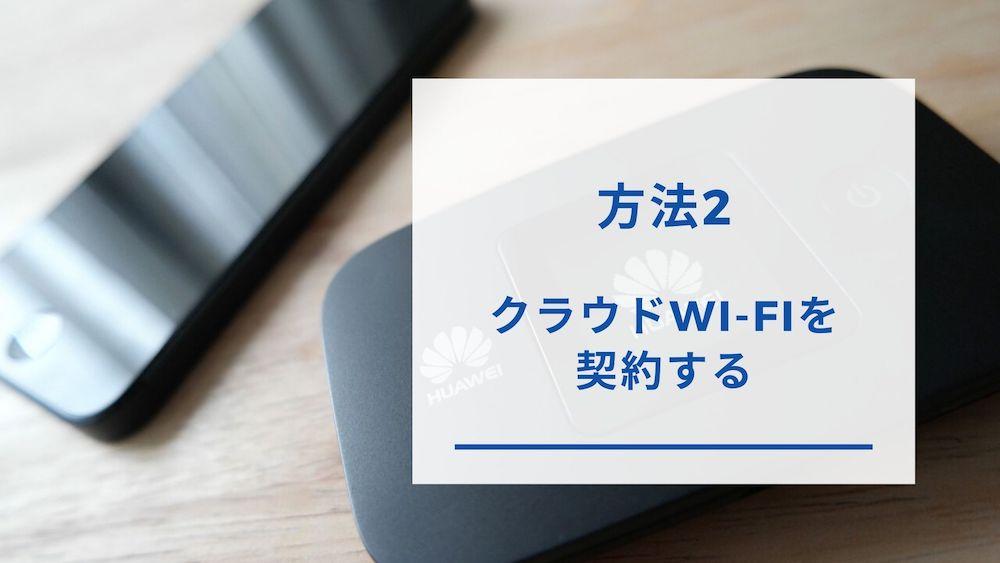 クラウドWi-Fiを契約する