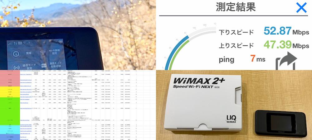 ポケットWi-Fiを1年かけて徹底調査