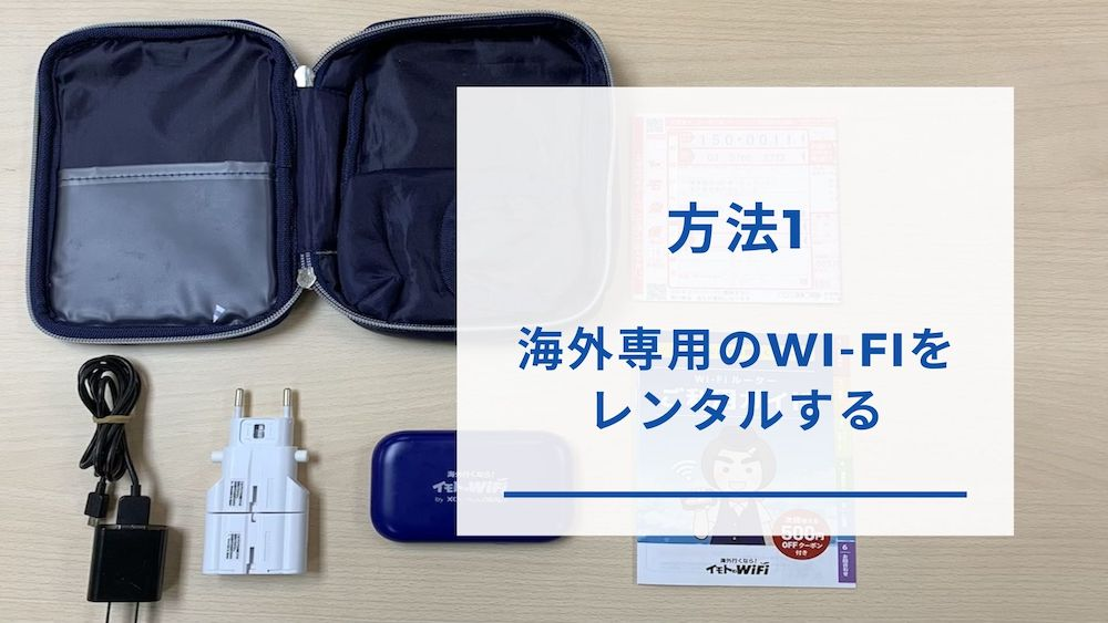 海外Wi-Fiをレンタル