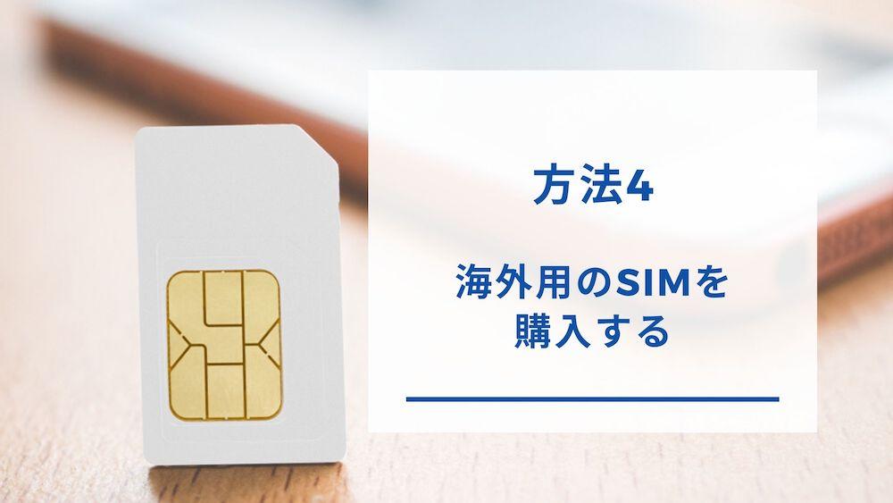 海外SIM