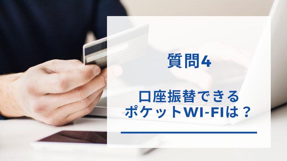 口座振替対応のポケットWi-Fi
