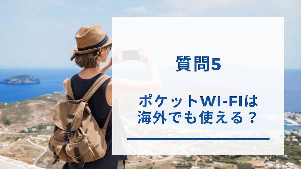 海外で使えるポケットWi-Fi