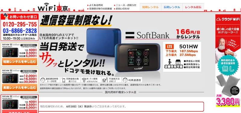 Wi-Fi東京