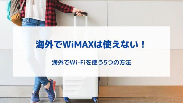 WiMAXは海外で使えない