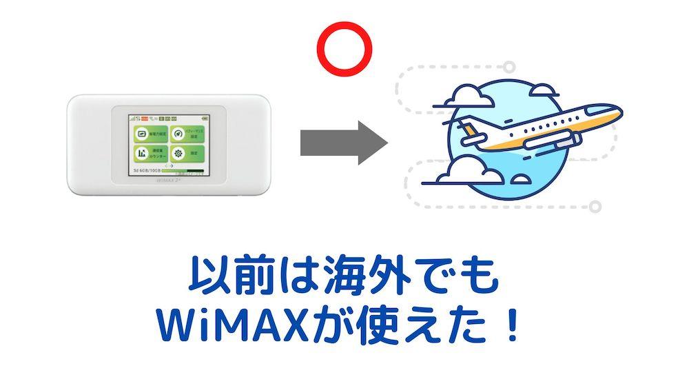 以前は海外でもWiMAXを使えた