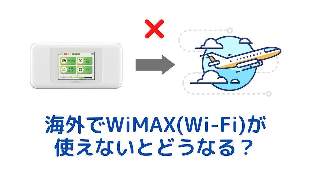 海外でWiMAXが使えない場合