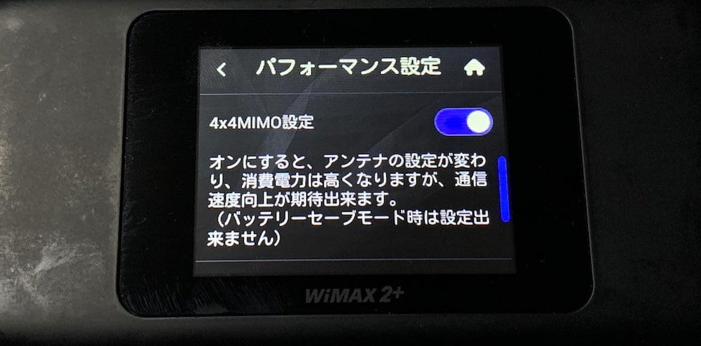 WiMAXのアンテナ設定