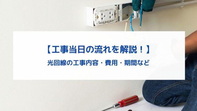 光回線の工事内容について