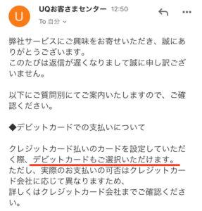 UQ WiMAXからデビットカードのメール