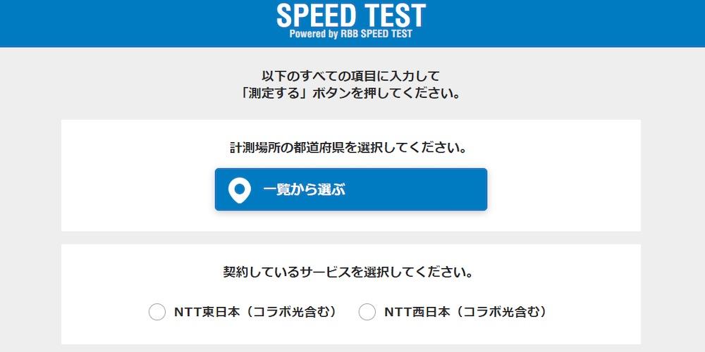 フレッツ速度測定サイト
