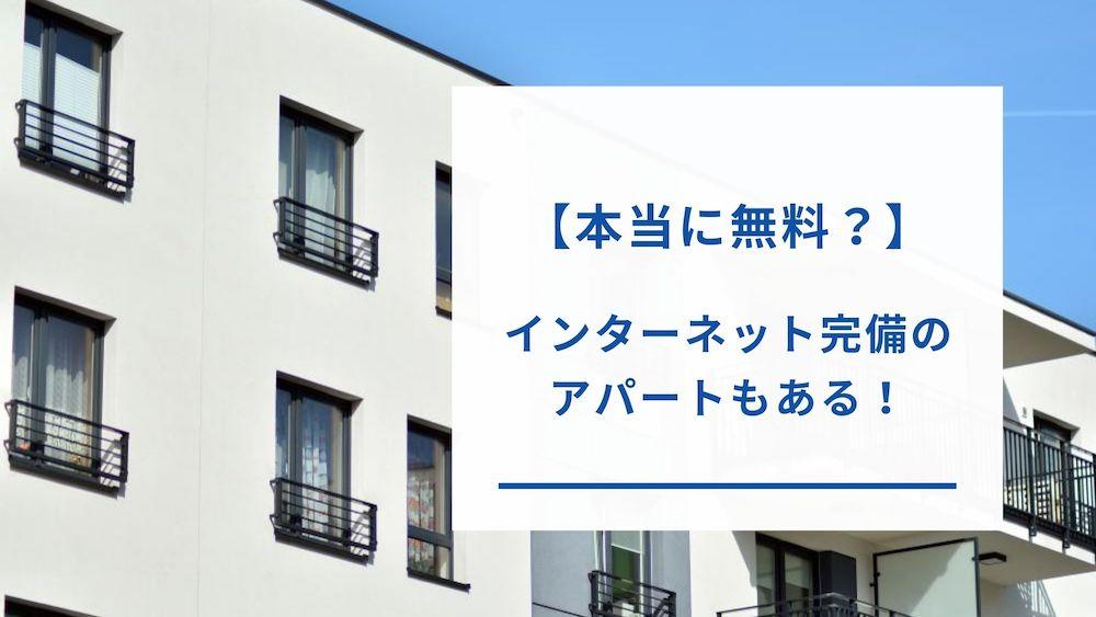 インターネット完備のアパート