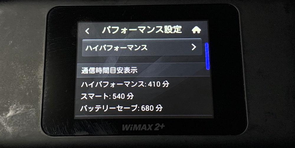 WiMAXのパフォーマンス設定