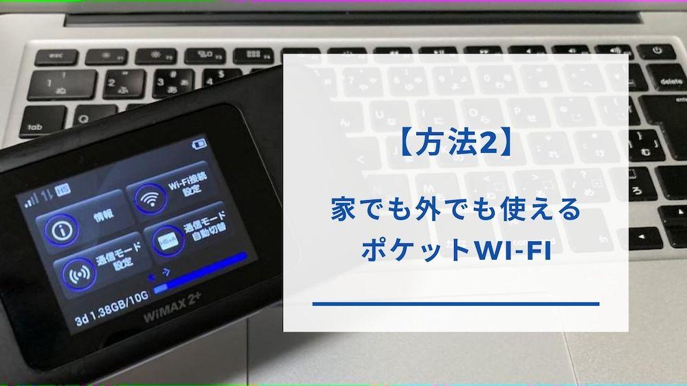 ポケットWi-Fiを使う