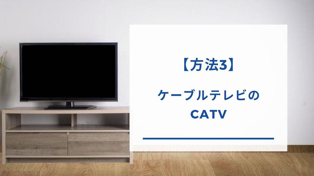 ケーブルテレビを使う