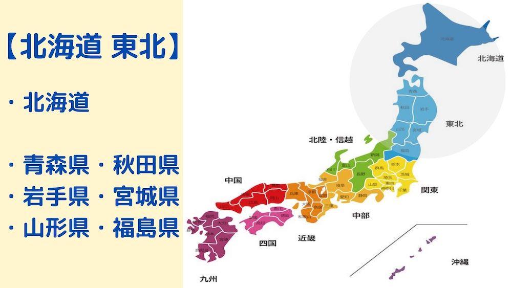 北海道と東北エリアの光回線