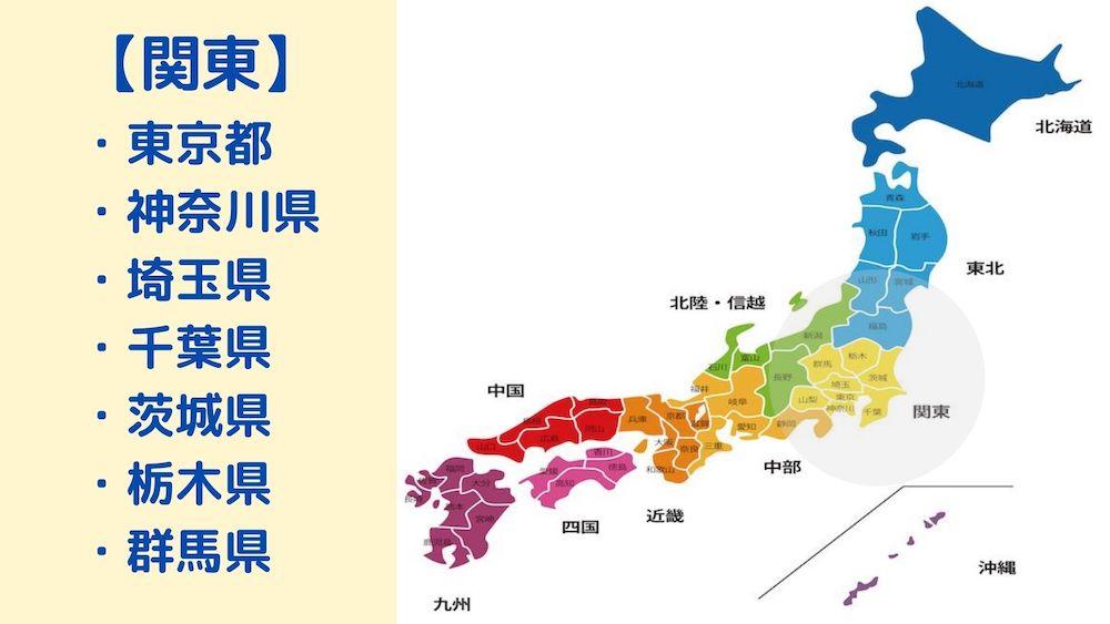 関東エリアの光回線