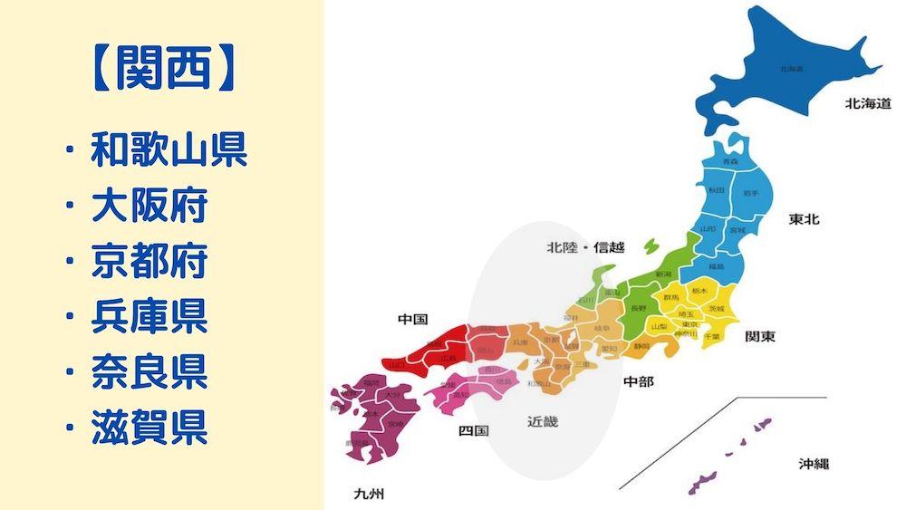 関西エリアの光回線