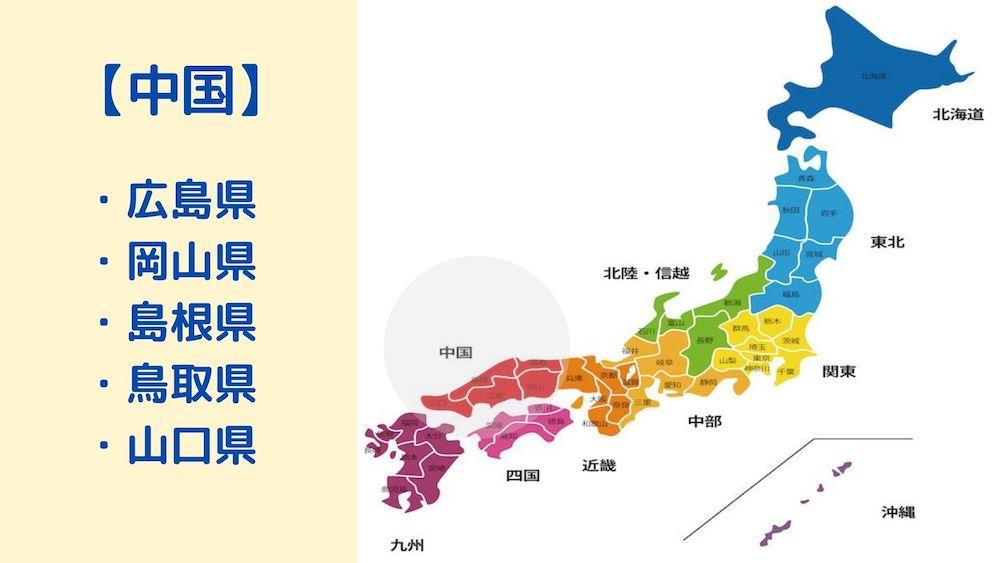 中国エリアの光回線