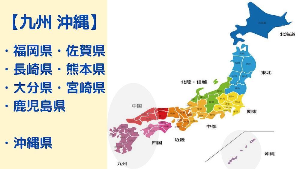 九州・沖縄エリアの光回線