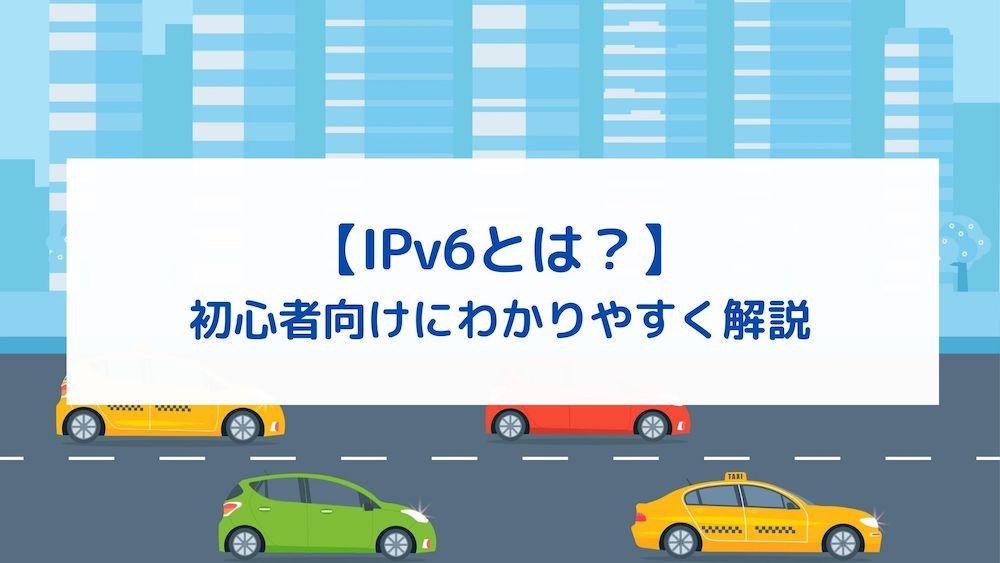 IPv6の解説