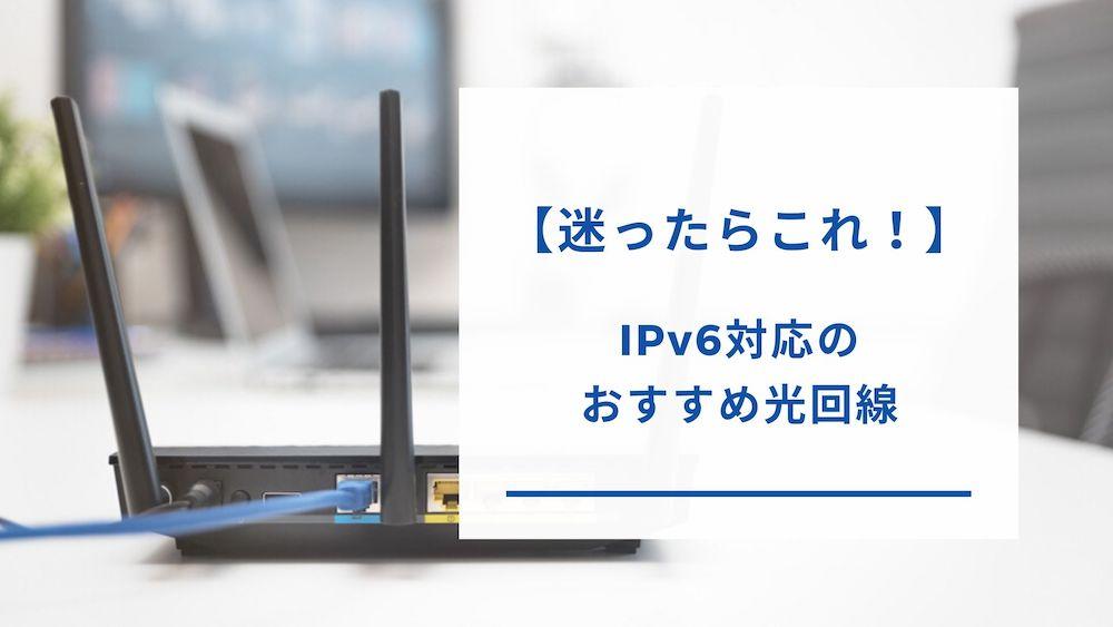 IPv6対応の光回線