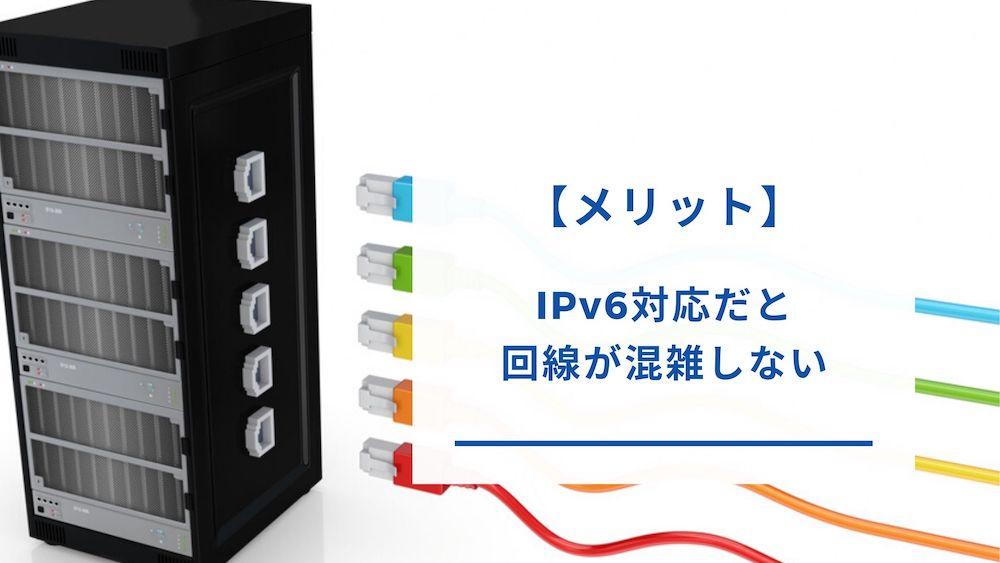 IPv6のメリット