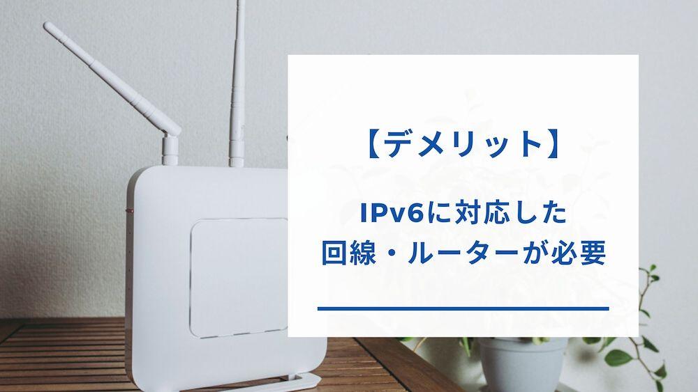 IPv6のデメリット