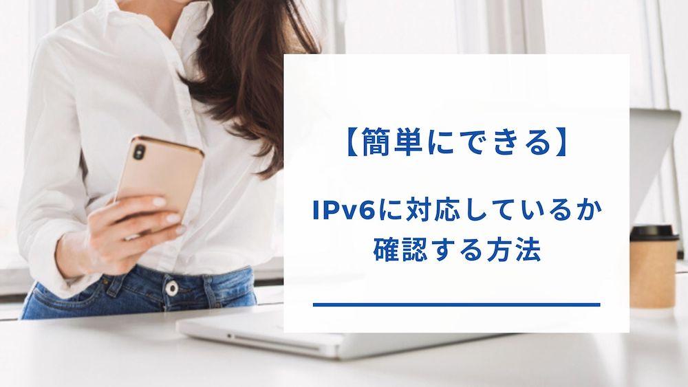 IPv6の確認方法