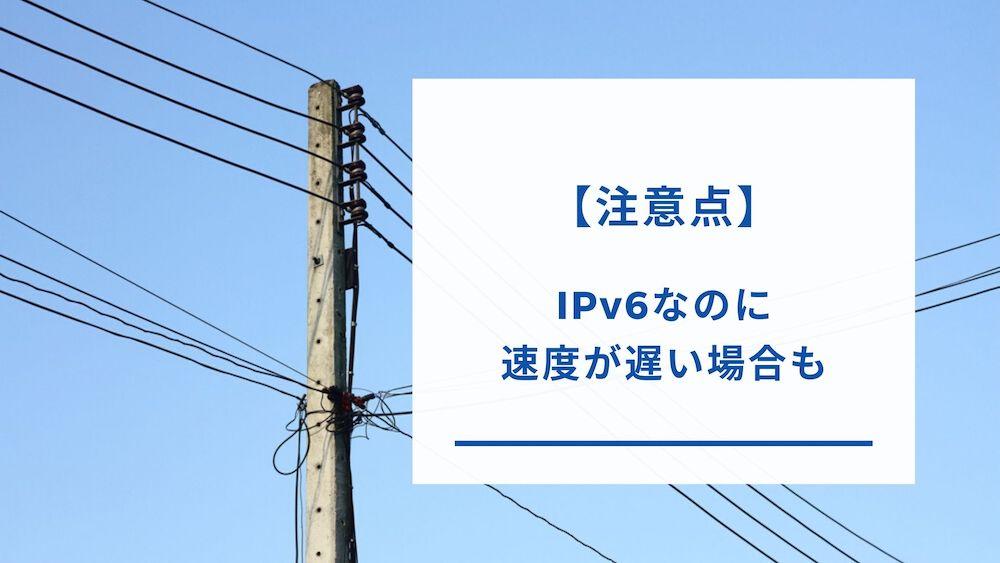 IPv6で遅い場合