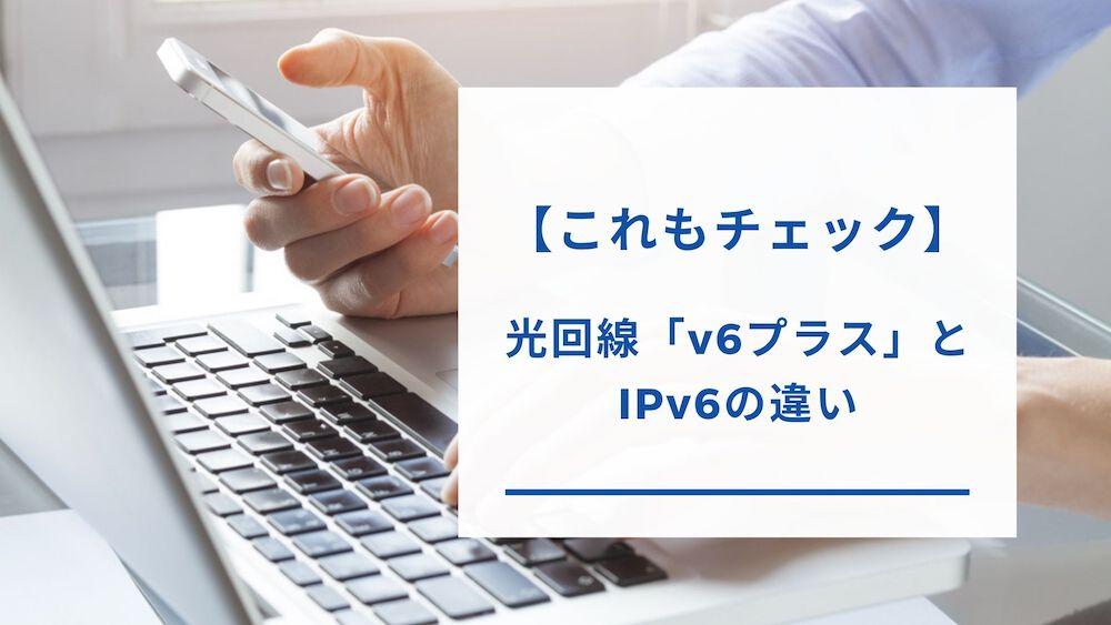 IPv6とv6プラスの違い