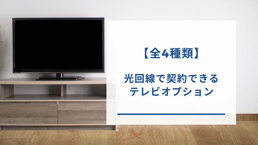 光回線テレビサービスの種類