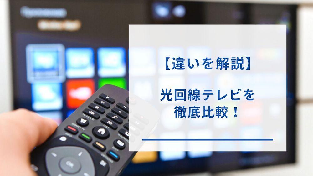 光テレビの違いを比較