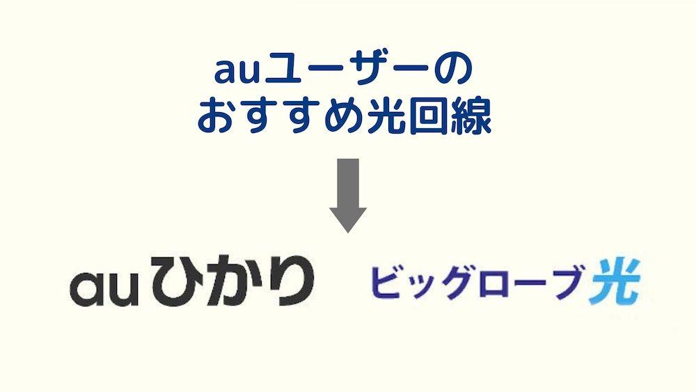 auユーザーにおすすめの光回線