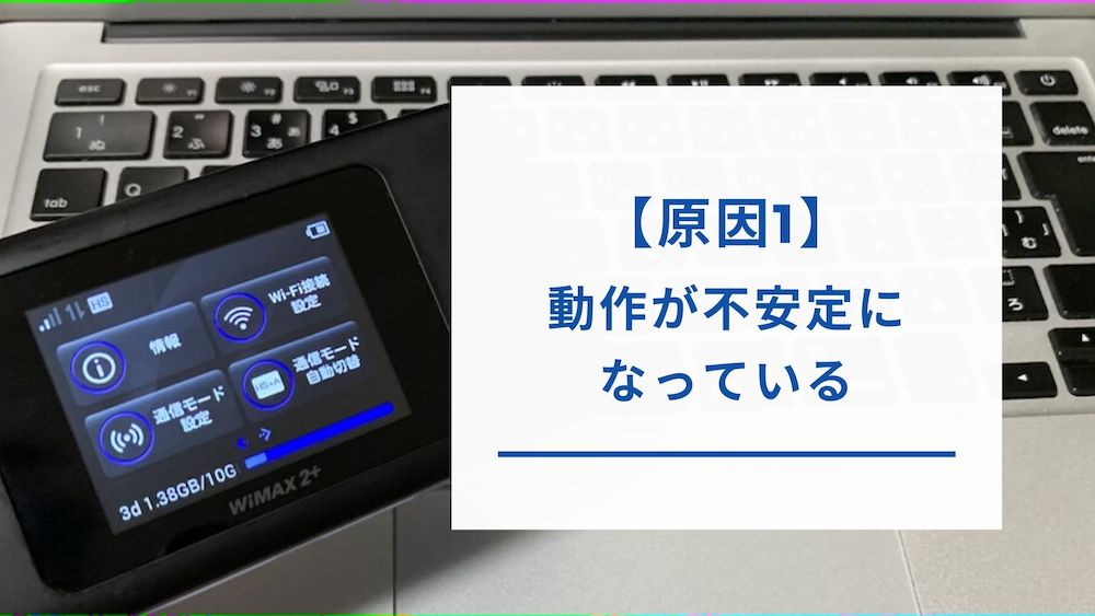 WiMAXの動作が不安定