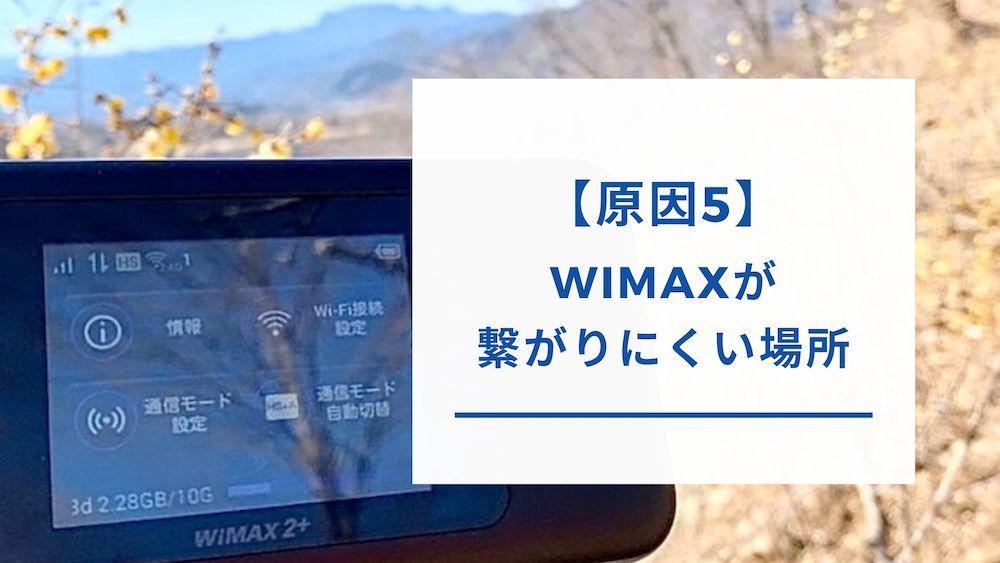 WiMAXの電波が届きにくいエリア