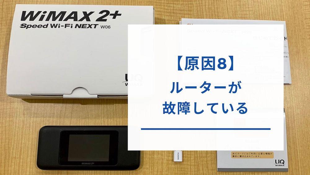 WiMAXルーターの故障