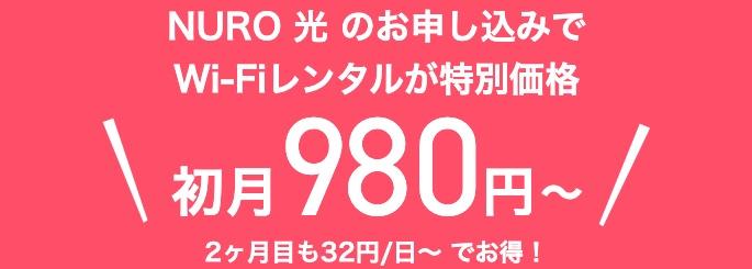NURO光でポケットWi-Fiをレンタル