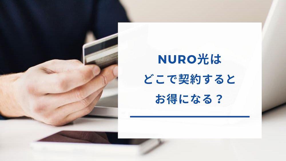 NURO光は公式の契約がお得