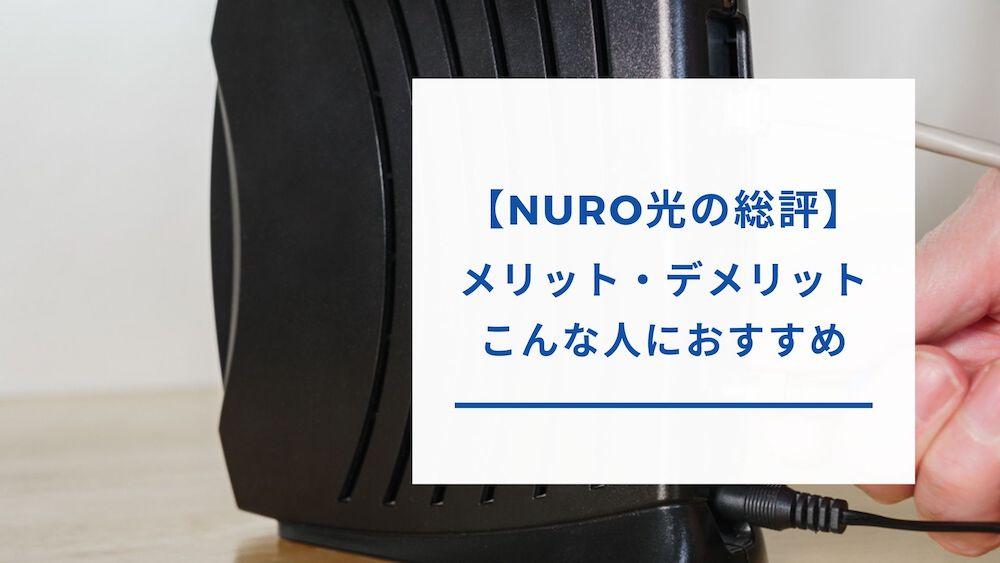 NURO光のメリット・デメリットまとめ