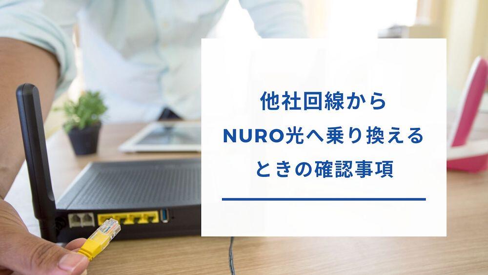 NURO光の乗り換え方法