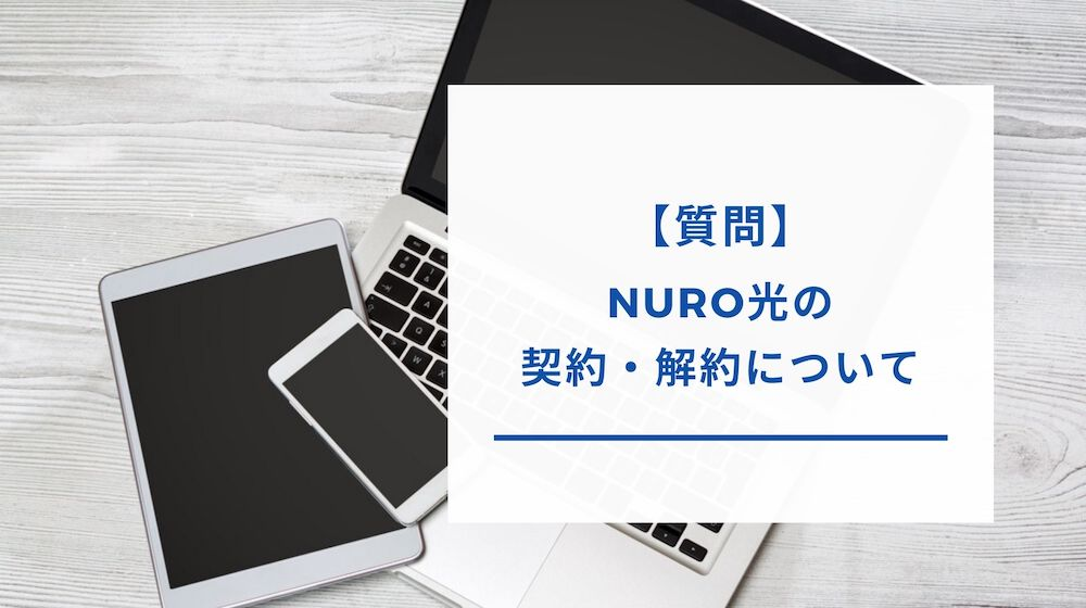 NURO光の契約と解約