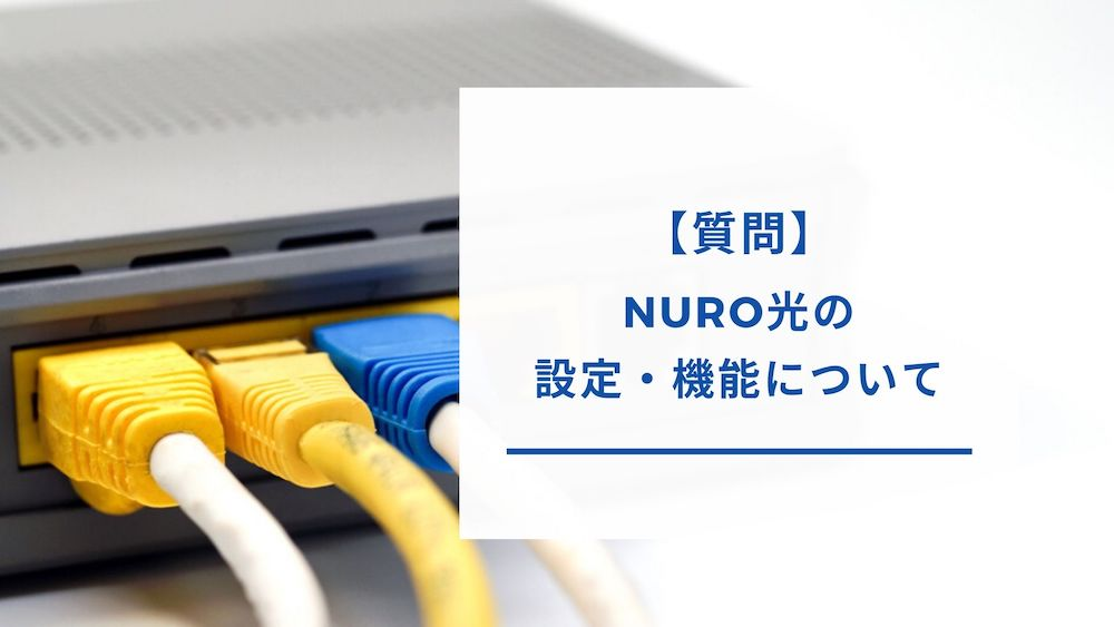 NURO光の設定方法