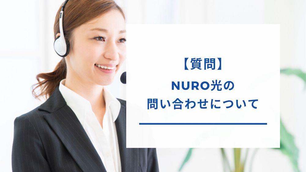 NURO光の問い合わせ