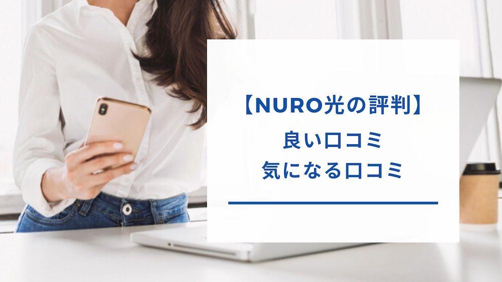 NURO光の口コミ評判