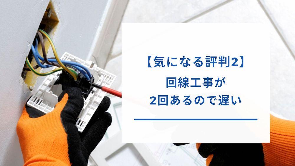 NURO光の工事の口コミ評判