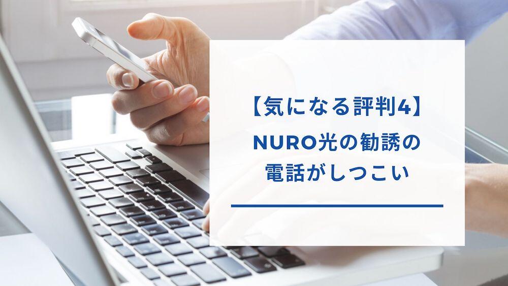 NURO光の電話勧誘の口コミ評判