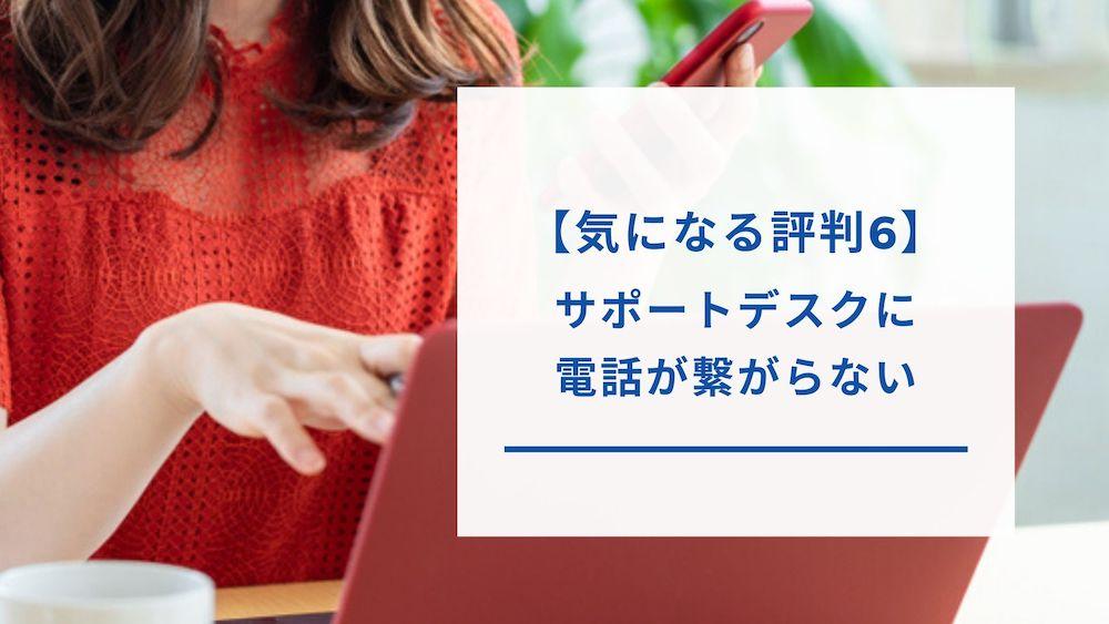 NURO光のカスタマーサポートの口コミ評判