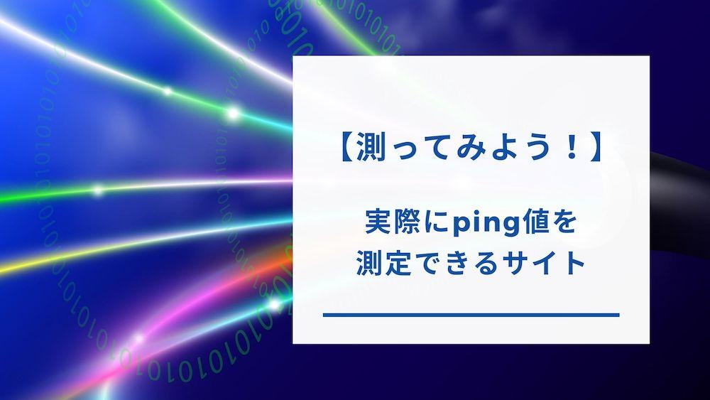 ping値の測定サイト