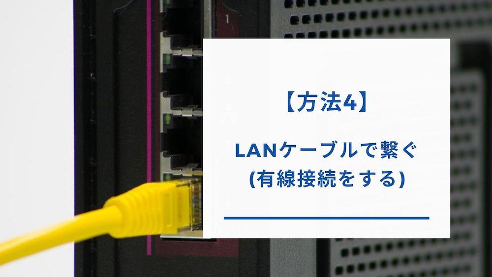 有線接続にする